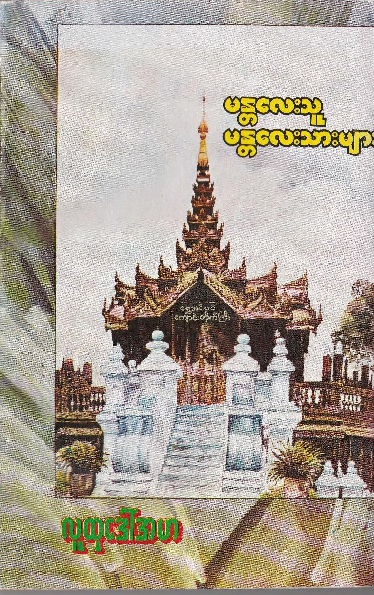 Mandalay-page-001