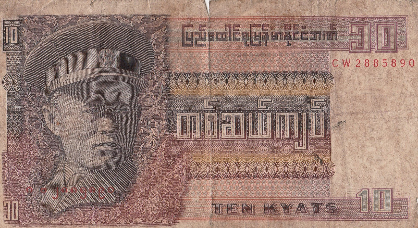 This image has an empty alt attribute; its file name is ten-kyats.jpg