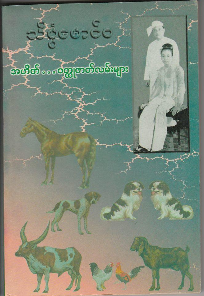 Theikpan Maung Wa