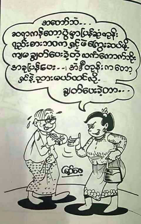 This image has an empty alt attribute; its file name is Myint-Pe-cartoon-1.jpg