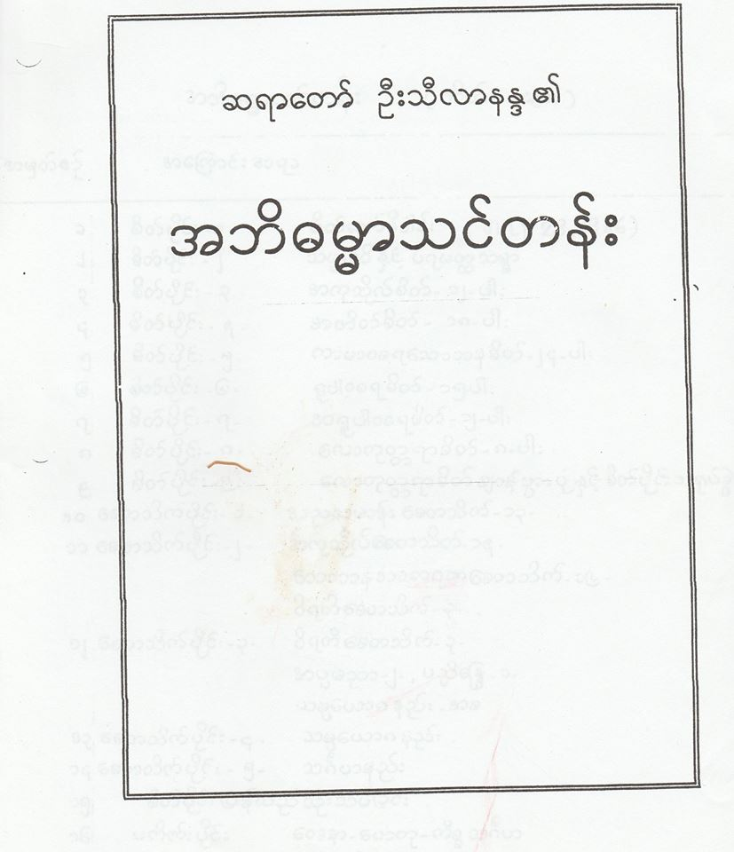 This image has an empty alt attribute; its file name is abhidhamma-book-1.jpg