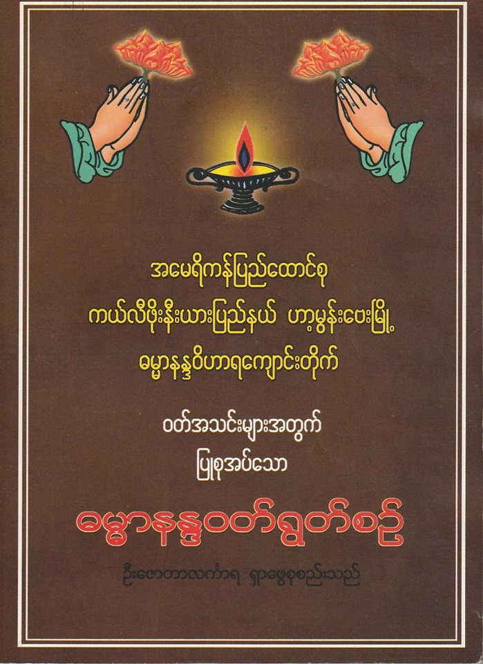 This image has an empty alt attribute; its file name is dhamma-chanting-1.jpg