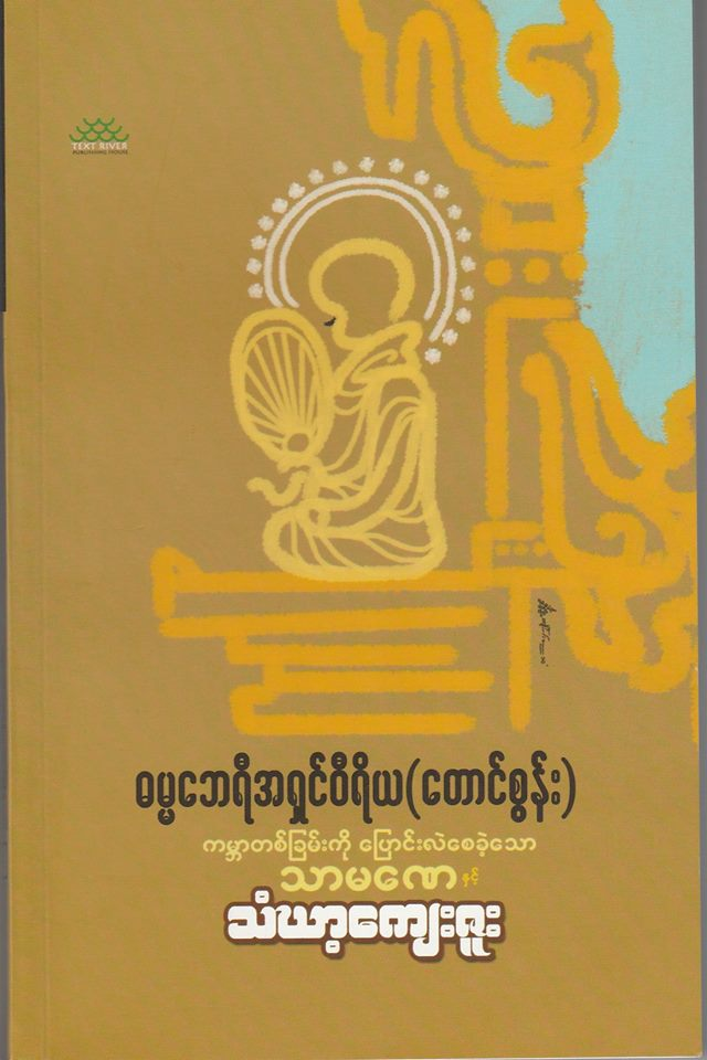 This image has an empty alt attribute; its file name is dhammaberi-1.jpg