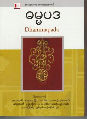 This image has an empty alt attribute; its file name is dhammapada-2.jpg