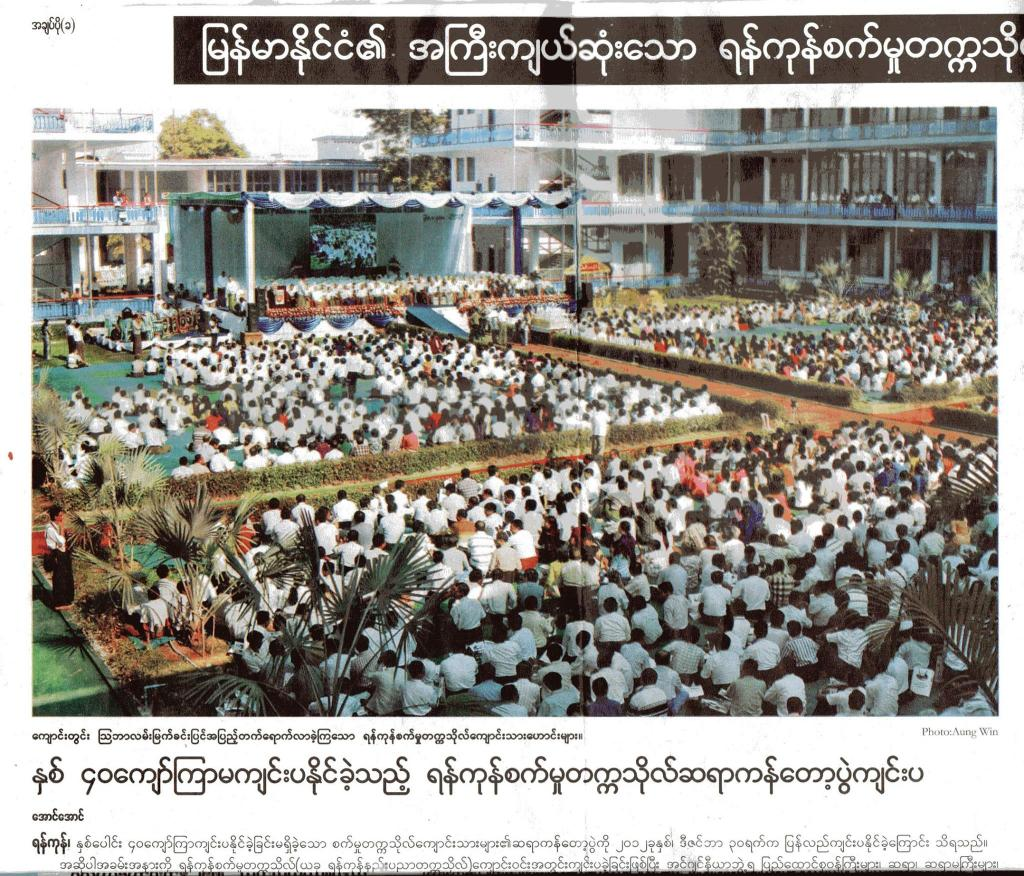 This image has an empty alt attribute; its file name is yangon-times-1.jpg