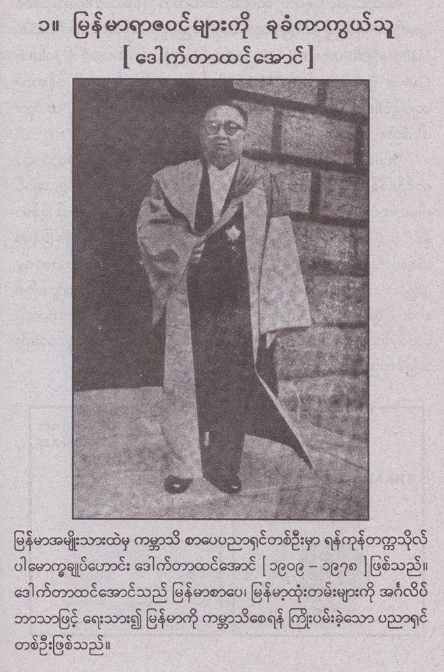 This image has an empty alt attribute; its file name is dr.-htin-aung.jpg