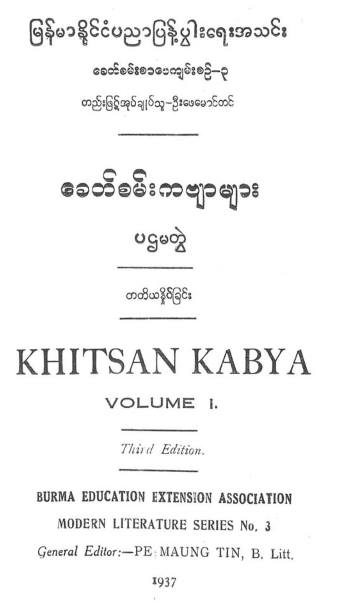 This image has an empty alt attribute; its file name is khitsan-kabya-1.jpg